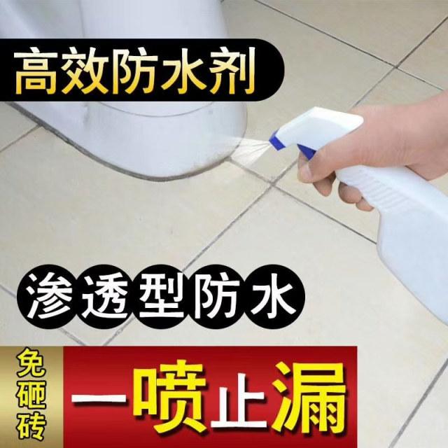 山东地面防水剂